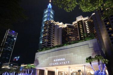 リセット泊 グランドハイアット台北(台北君悅酒店)2021.1.9
